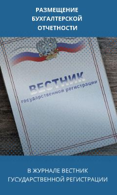 Как дать объявление в вестник государственной регистрации воронеж ищу работу ярославль свежие вакансии